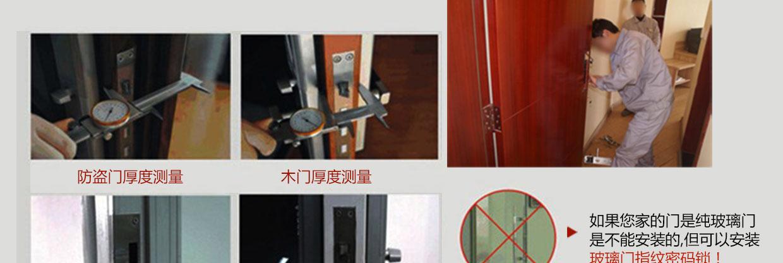 宾馆感应电子锁