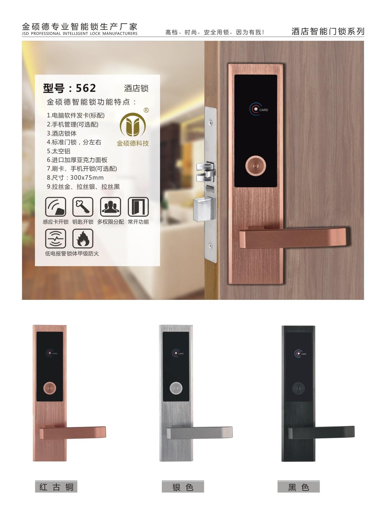 想要宾馆酒店门锁运行可靠,你就需要一批这样的刷卡门锁!
