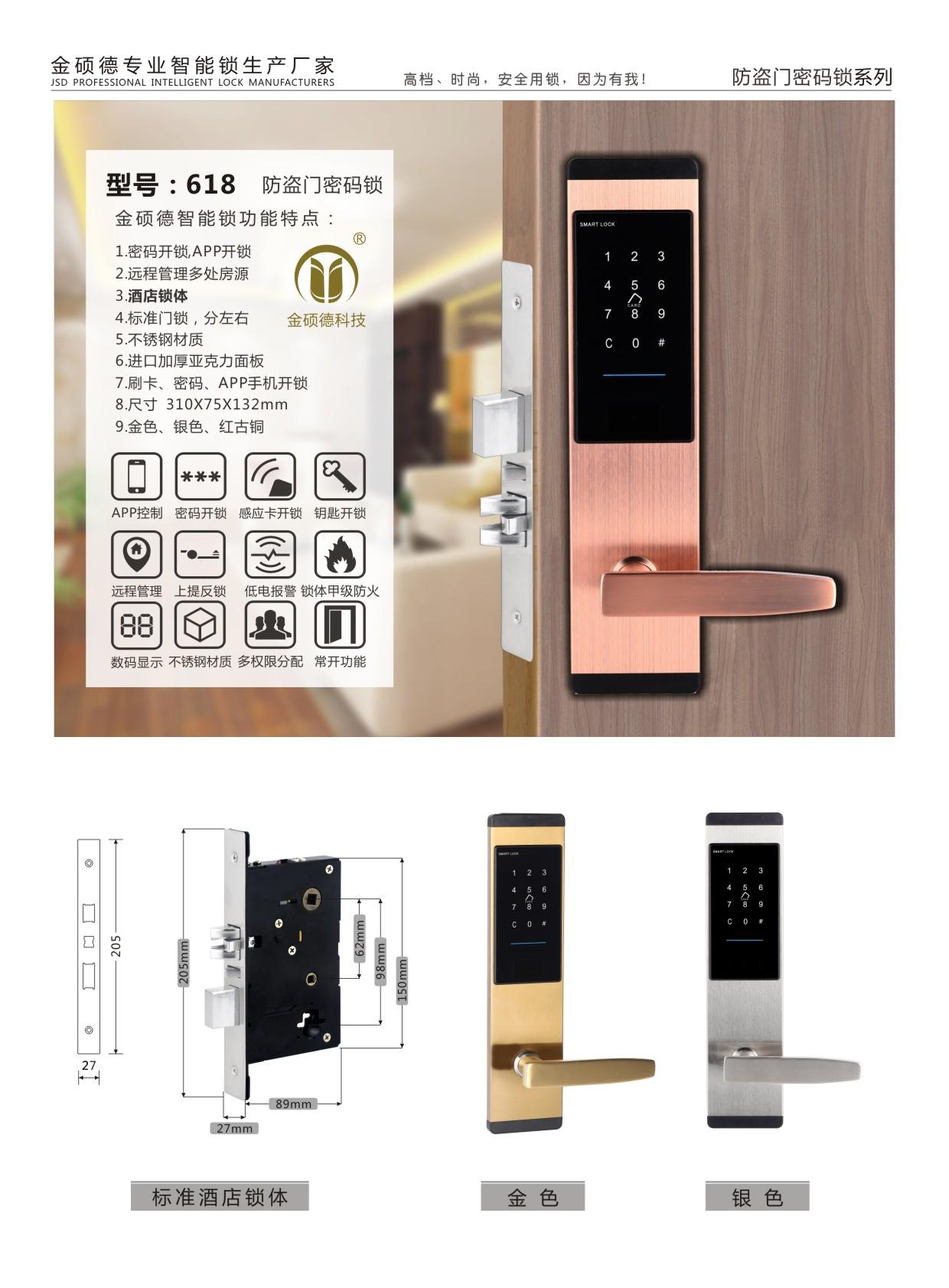 选择家居公寓智能门锁,我该如何选择选购?