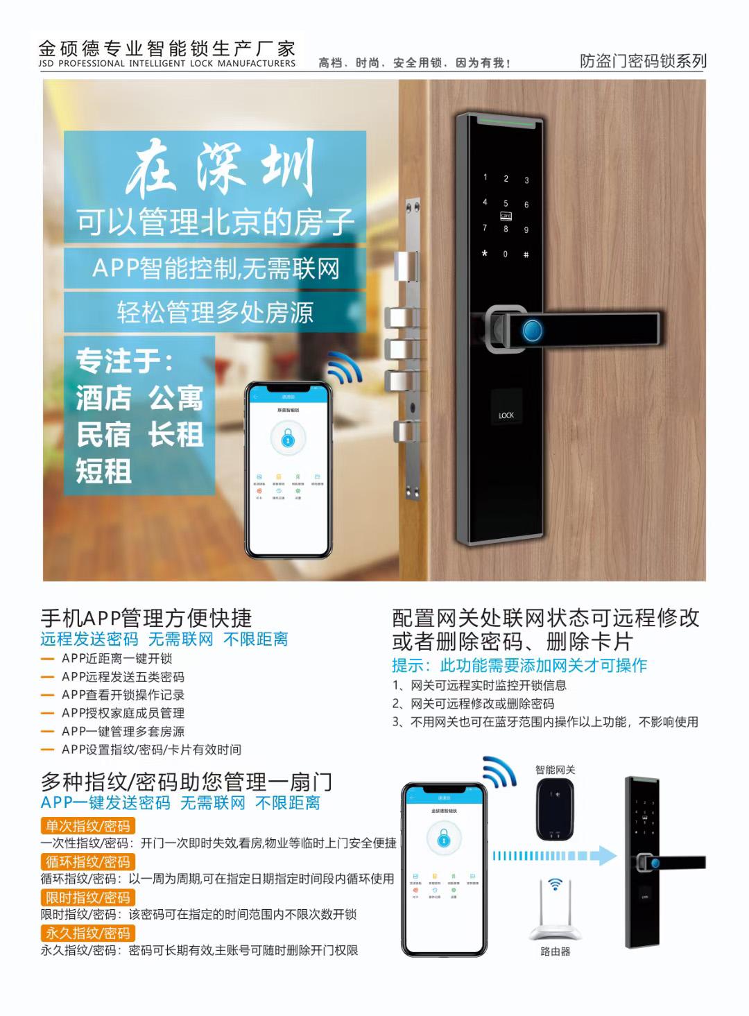 公寓密码锁采用通通锁APP